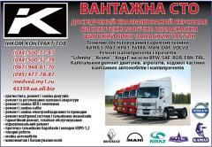 Срочная техпомощь и ремонт грузового транспорта на