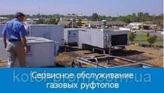Сервис газовых руфтопов