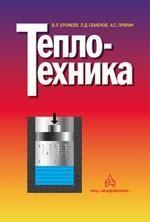 Теплотехнический и гидравлический расчет...