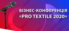 "Бизнес-конференция ""PRO Textile 2020"", Киев"
