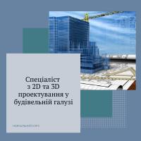 Курси 2D та 3D проектування у будівництві