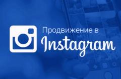 Продвижение коммерческих страниц в Instagram
