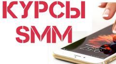 Обучение SMM-продвижению и настройке таргетированной рекламы