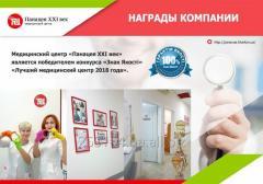 Франшиза Медицинского Центра «Панацея ХХI век», бизнес под ключ