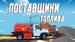 База данных поставщиков топлива по всей Украине