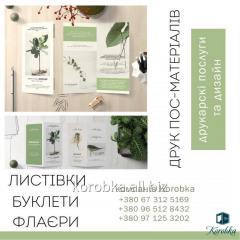 Дизайн, изготовление листовок и буклетов