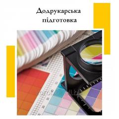 Дизайн и допечатная подготовка полиграфии