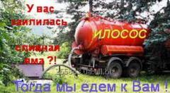Выкачка выгребных ям ,чистка  илососом , Днепр и Днепропетровская область