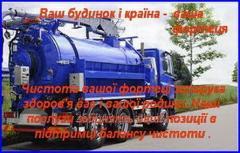 Выкачка выгребных ям, вывоз ЖБО  Днепр и Днепропетровская область
