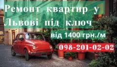 Ремонт квартир Львів 2200 м2