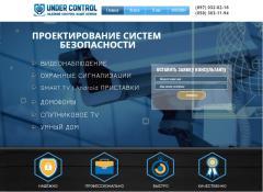 Обслуживание систем безопасности