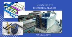 Акція!Дистанційний курс навчання «Інженерна графіка» (AutoCad та Revit )