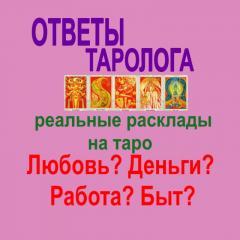 Услуги гадалка таролог гадание на картах таро в Украине