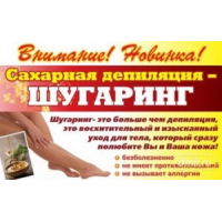 Шугаринг Харьков