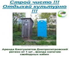 2021 Аренда биотуалетов Днипро + Днепропетровская область+ Украина