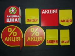 """Цінники пластикові """"Акція"""", """"Знижка"""", """"Розпродаж"""", наліпки на оракалі, етикетки, бірки, упаковка з пластику та металлізованого картону"""