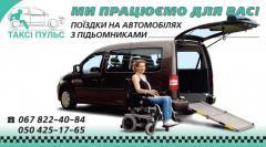 Перевозка инвалидов и пожилых людей