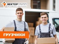Грузчики, во всех районах г. Киев от 95 гривен. НАШ ПЕРСОНАЛ ЛИБО ОТВЕТСТВЕННЫЙ, ЛИБО БЕСПЛАТНЫЙ!!!