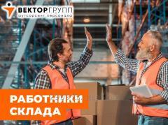 Комплектовщики и фасовщики, во всех районах г. Киев от 95 гривен. НАШ ПЕРСОНАЛ ЛИБО ОТВЕТСТВЕННЫЙ, ЛИБО БЕСПЛАТНЫЙ!!!