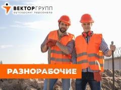 Подсобники, во всех районах г. Киев от 95 гривен.  НАШ ПЕРСОНАЛ ЛИБО ОТВЕТСТВЕННЫЙ, ЛИБО БЕСПЛАТНЫЙ!!!