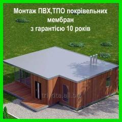 Монтаж ПВХ,ТПО мембран (плоска покрівля Вашого будинку) - гарантія 10років