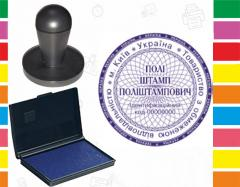 Печать компании, предприятия ТОВ/ООО/ВАТ на простой ручной оснастке