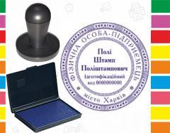 Новая печать предпринимателя ФОП/ФЛП на простой ручной оснастке