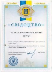 Регистрация торговой марки (знака для товаров и