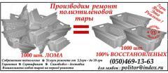 Repair of boxes polyethylene