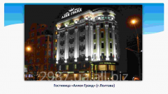 Construction, reconstruction and repair of hotels