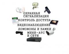 Видеонаблюдение, сигнализация, СКД, домофоны.