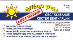 Disinfection, repair of ventilation, air ducts