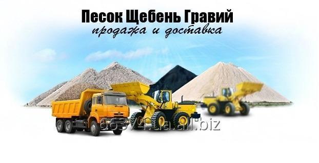 bystraya_postavka_sypuchih_materialov_i_materialov