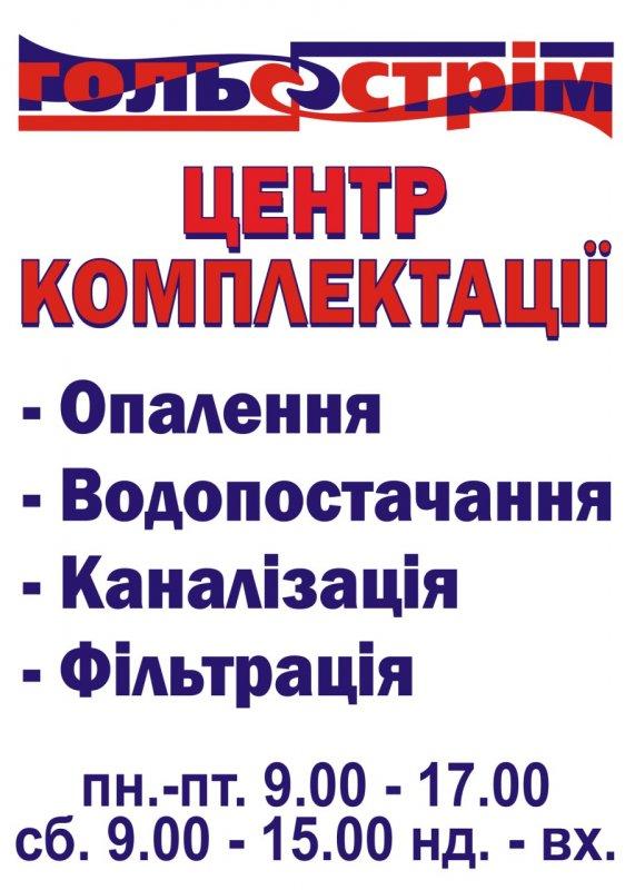 centr_komplektacii_materialov_dlya_sistem