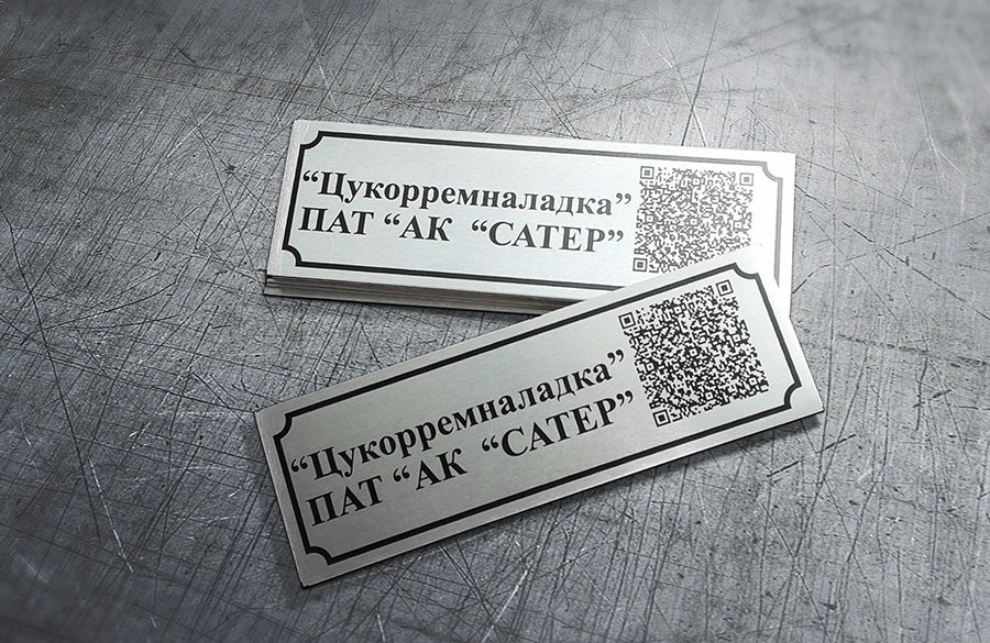 izgotovlenie_shildov_metallicheskih_dlya