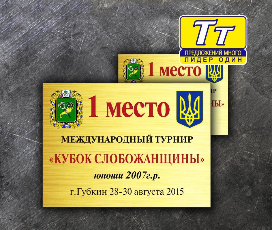 pechat_metallicheskih_tablichek_birok_shildov_za_1
