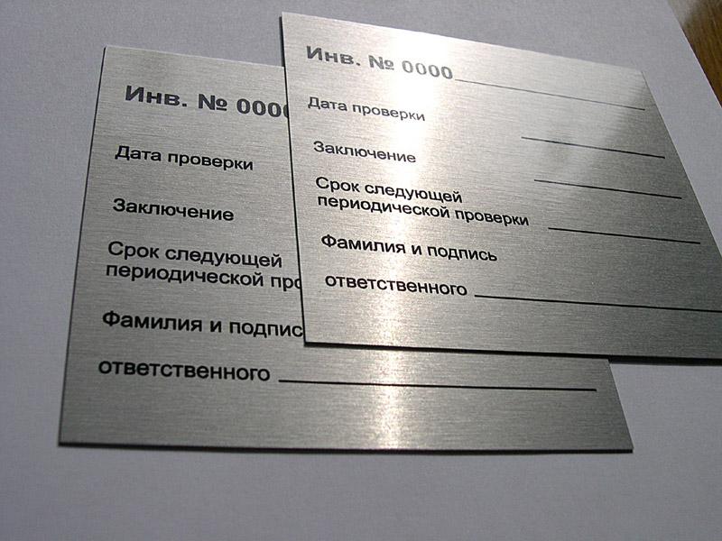 birki_metallicheskie_na_oborudovanie_i_tehniku