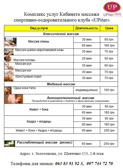kabinet_massazha_sk_upiter_vse_vidy_massazhej