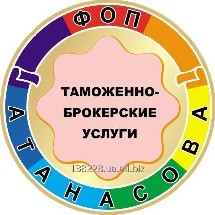 import_i_eksport_tamozhennoe_oformlenie