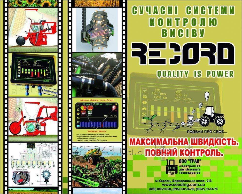 montazh_sistemy_kontrolya_vyseva_record