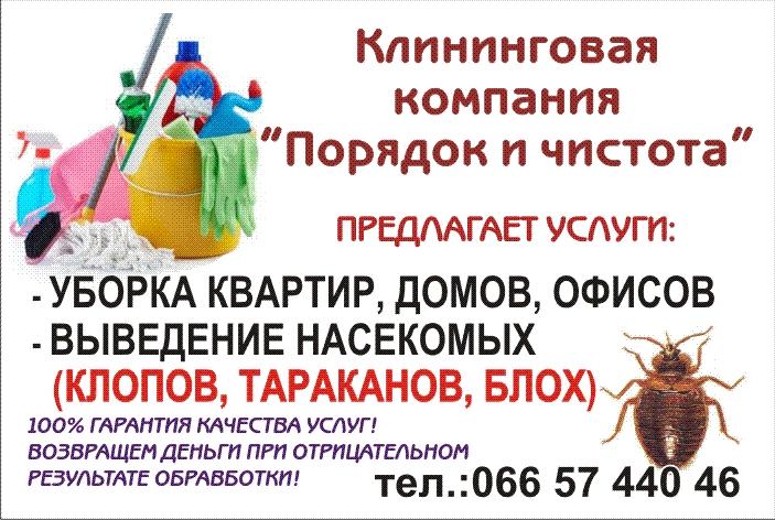 generalnaya_uborka_kvartiry
