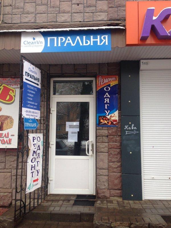 prachechnaya_samoobsluzhivaniya_cleanvn