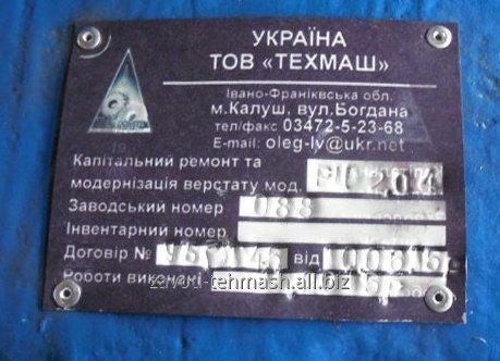 remont_redutorov_rc_2_04_nak_dlya_naftogaz_ukrainy