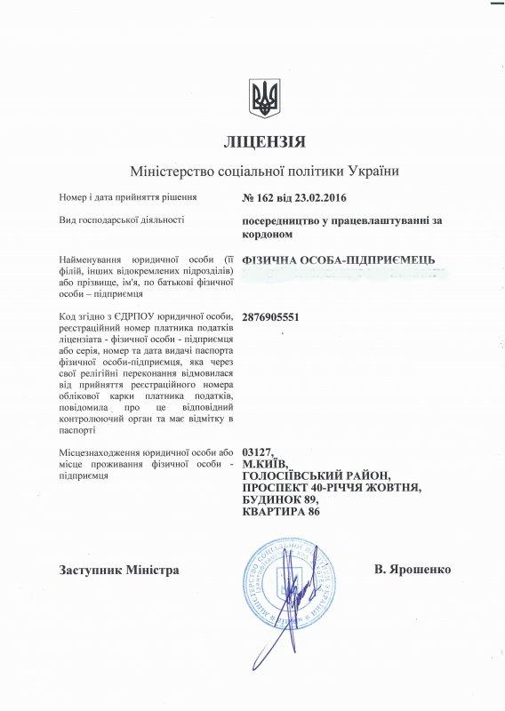 licenziya_na_trudoustrojstvo_za_granicej