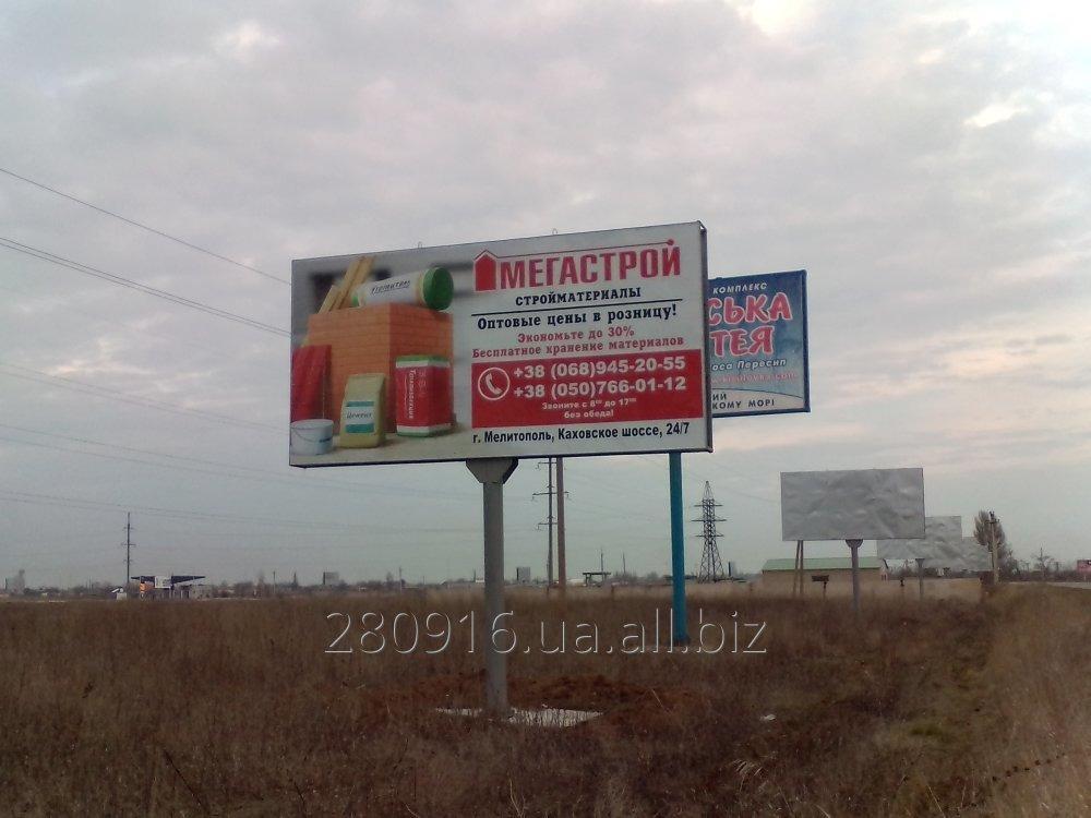 arenda_bilbordov_v_kirillovke