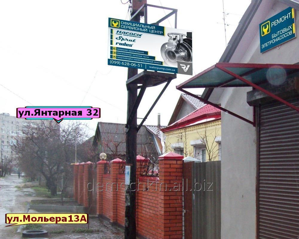 remont_bytovyh_nasosov_nasosnyh_stancij_na