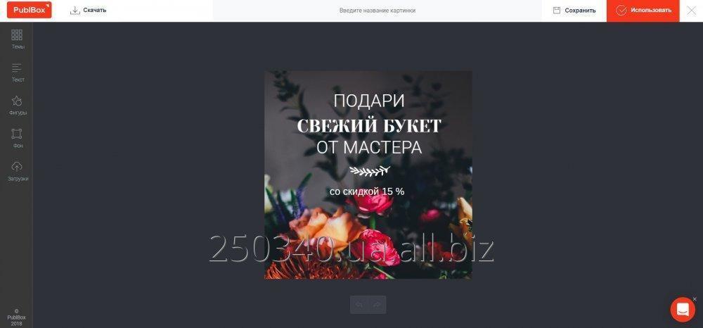 servis_dlya_optimizacii_raboty_v_socsetyah