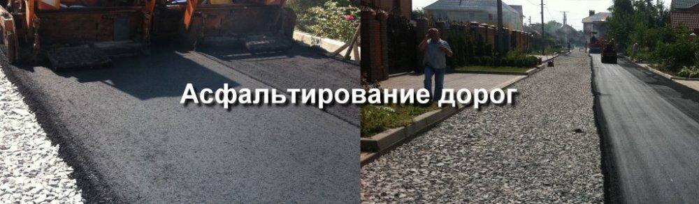 asfaltnye_raboty_odessa_yamochnnyj_remont