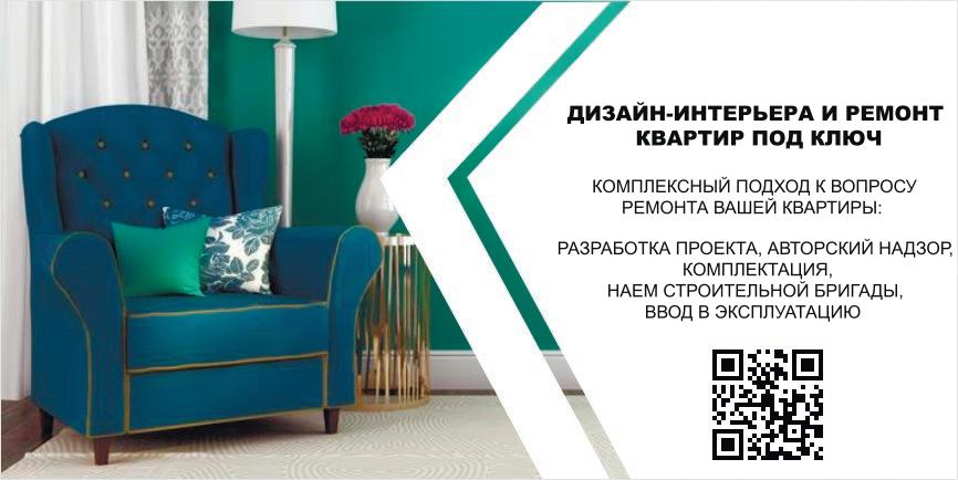 remont_kvartiry_i_dizajn_interera