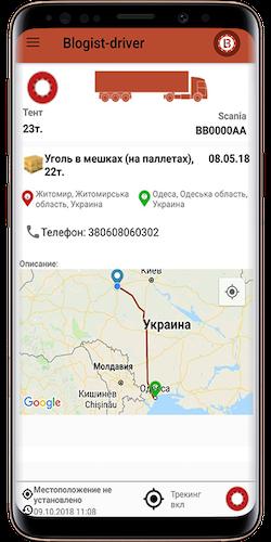 sistema_gps_monitoringa_transporta